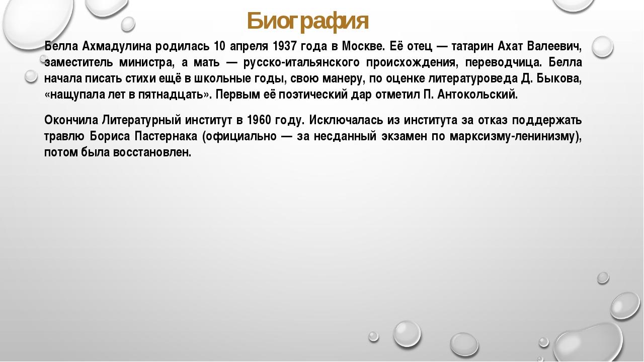 Биография Белла Ахмадулина родилась 10 апреля 1937 года в Москве. Её отец — т...