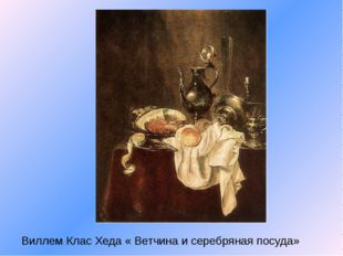 Виллем Клас Хеда « Ветчина и серебряная посуда»