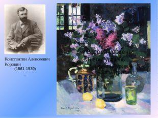 (1861-1939)  Константин Але