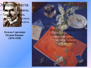 Кузьма Сергеевич Петров-Водкин (1878-1939)