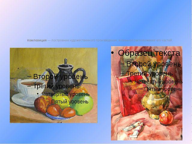 Композиция — построение художественного произведения, взаимное расположение е...