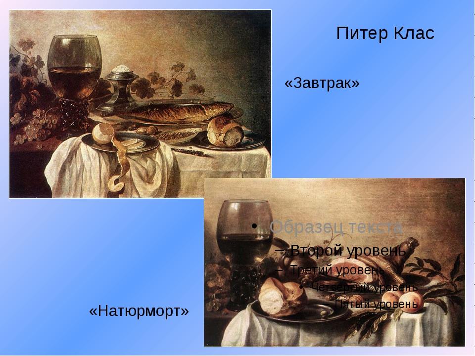 «Завтрак» «Натюрморт» Питер Клас