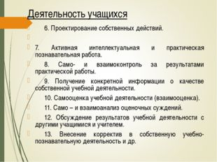 Деятельность учащихся 6. Проектирование собственных действий.  7. Активная