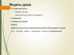Модель урока 6. Содержание урока - средства, методы - самостоятельная работ