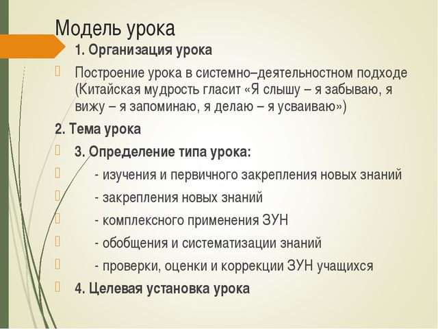 Модель урока 1. Организация урока Построение урока в системно–деятельностном...