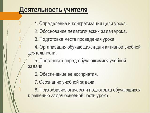Деятельность учителя 1. Определение и конкретизация цели урока. 2. Обоснова...