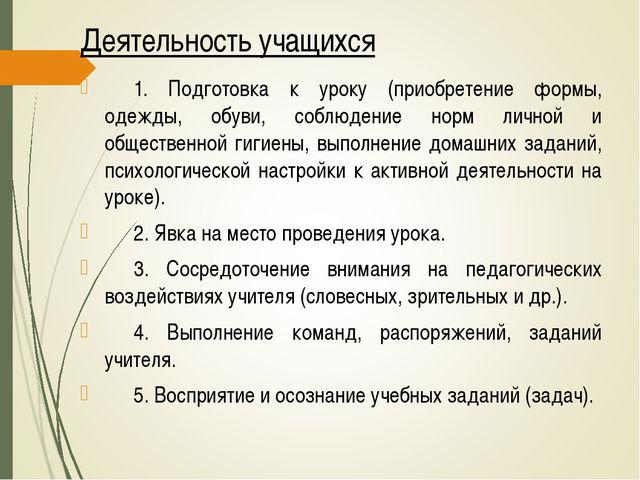 Деятельность учащихся 1. Подготовка к уроку (приобретение формы, одежды, обу...