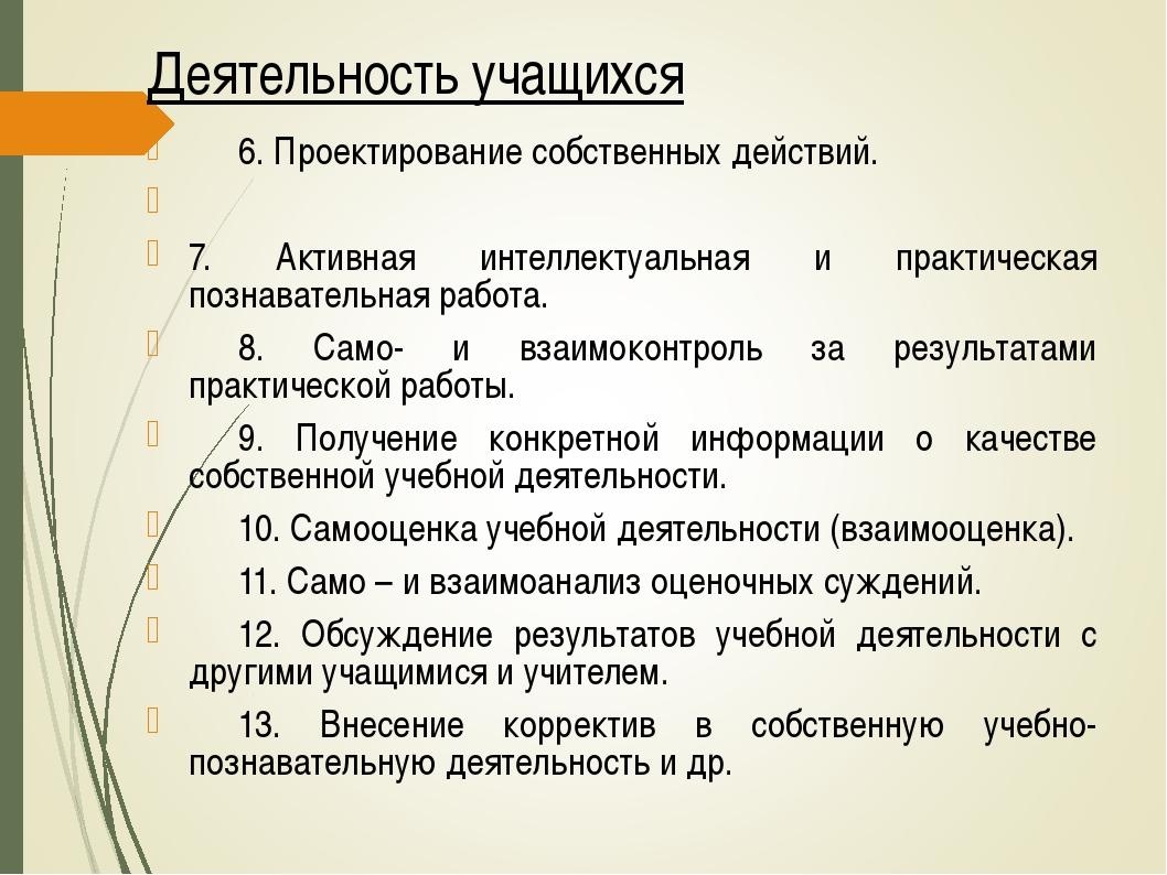 Деятельность учащихся 6. Проектирование собственных действий.  7. Активная...