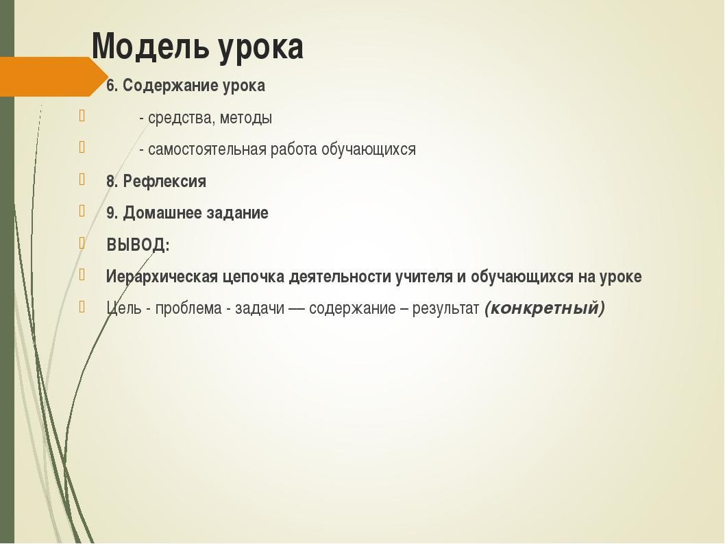 Модель урока 6. Содержание урока - средства, методы - самостоятельная работ...
