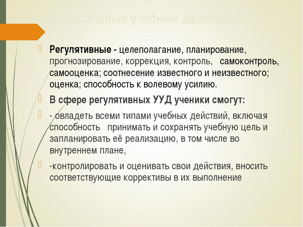 Универсальные учебные действия Регулятивные - целеполагание, планирование, пр...