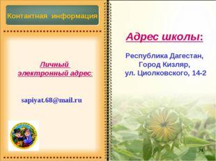 * Контактная информация Адрес школы: Республика Дагестан, Город Кизляр, ул. Ц