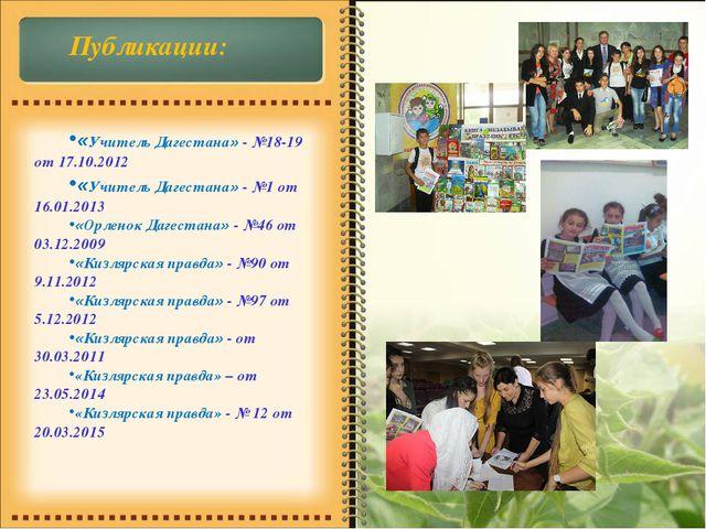 Публикации: «Учитель Дагестана» - №18-19 от 17.10.2012 «Учитель Дагестана» -...