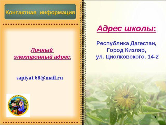 * Контактная информация Адрес школы: Республика Дагестан, Город Кизляр, ул. Ц...
