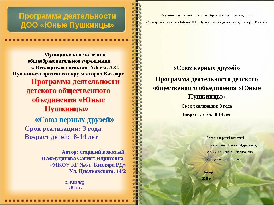 Программа деятельности ДОО «Юные Пушкинцы» Муниципальное казенное общеобразов...