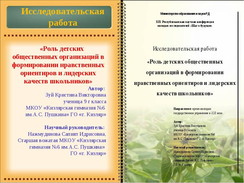 Исследовательская работа «Роль детских общественных организаций в формировани...