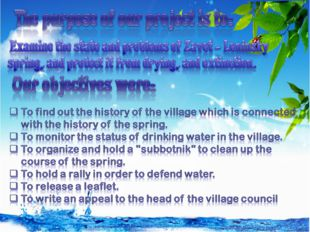 Examine the state and problems of Zavet - Leninsky spring, and protect it fr