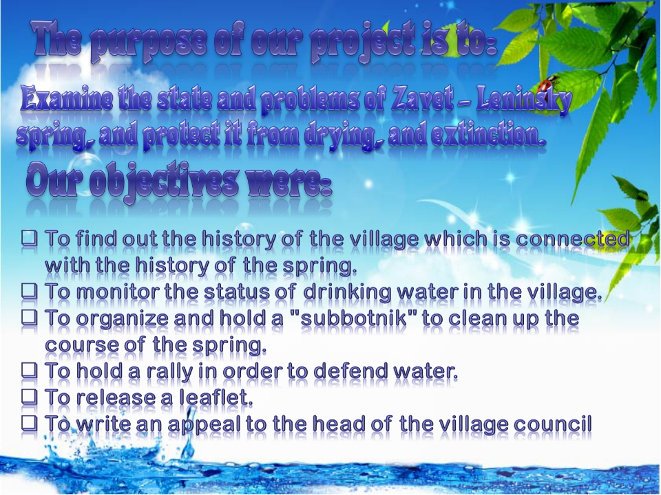 Examine the state and problems of Zavet - Leninsky spring, and protect it fr...