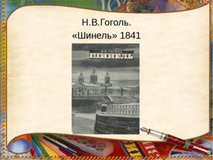 Н.В.Гоголь. «Шинель» 1841