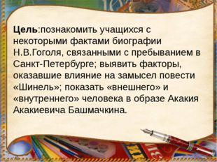 Цель:познакомить учащихся с некоторыми фактами биографии Н.В.Гоголя, связанн