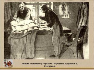 Акакий Акакиевич у портного Петровича. Художник Б. Кустодиев.