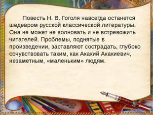 Повесть Н. В. Гоголя навсегда останется шедевром русской классической литера