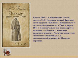 В июле 1839 г., в Мариенбаде, Гоголь диктует М.П. Погодину первый фрагмент св