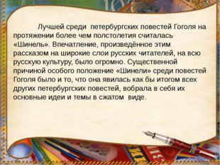 Лучшей среди петербургских повестей Гоголя на протяжении более чем полстолет