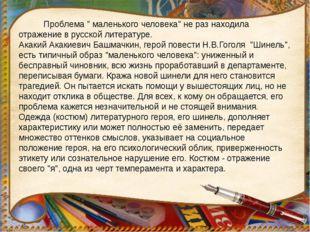 """Проблема """" маленького человека"""" не раз находила отражение в русской литерату"""
