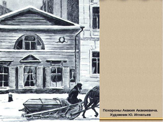 Похороны Акакия Акакиевича. Художник Ю. Игнатьев
