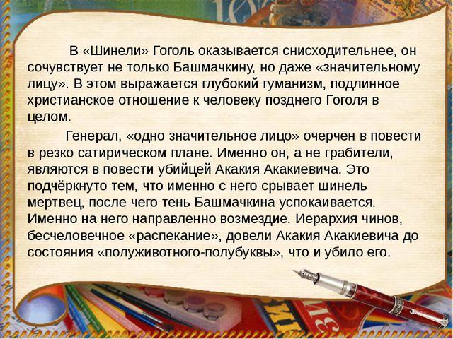 В «Шинели» Гоголь оказывается снисходительнее, он сочувствует не только Башм...