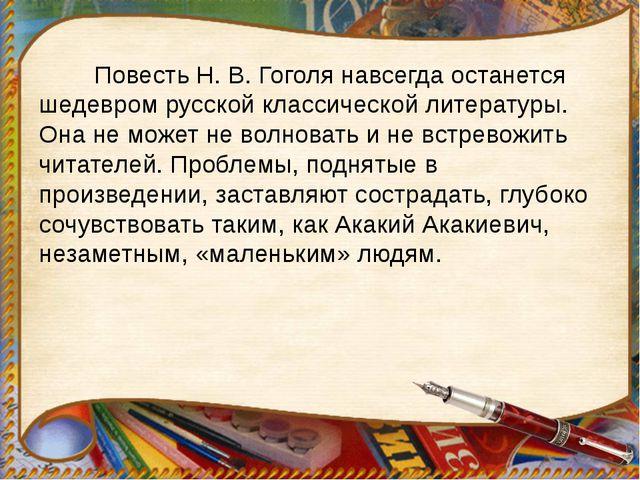 Повесть Н. В. Гоголя навсегда останется шедевром русской классической литера...