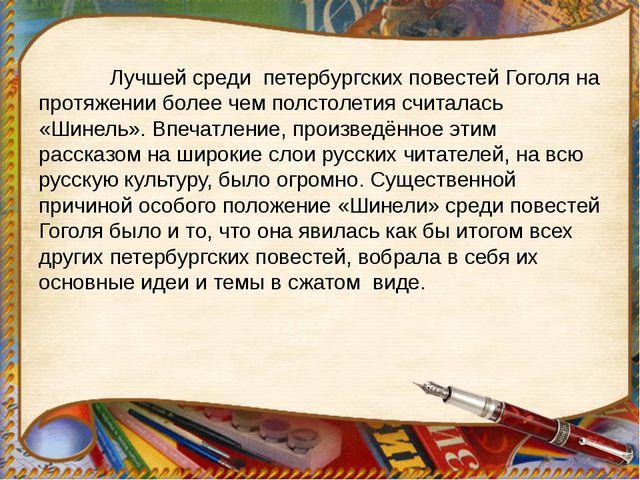 Лучшей среди петербургских повестей Гоголя на протяжении более чем полстолет...