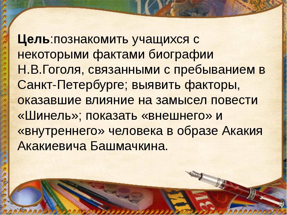 Цель:познакомить учащихся с некоторыми фактами биографии Н.В.Гоголя, связанн...