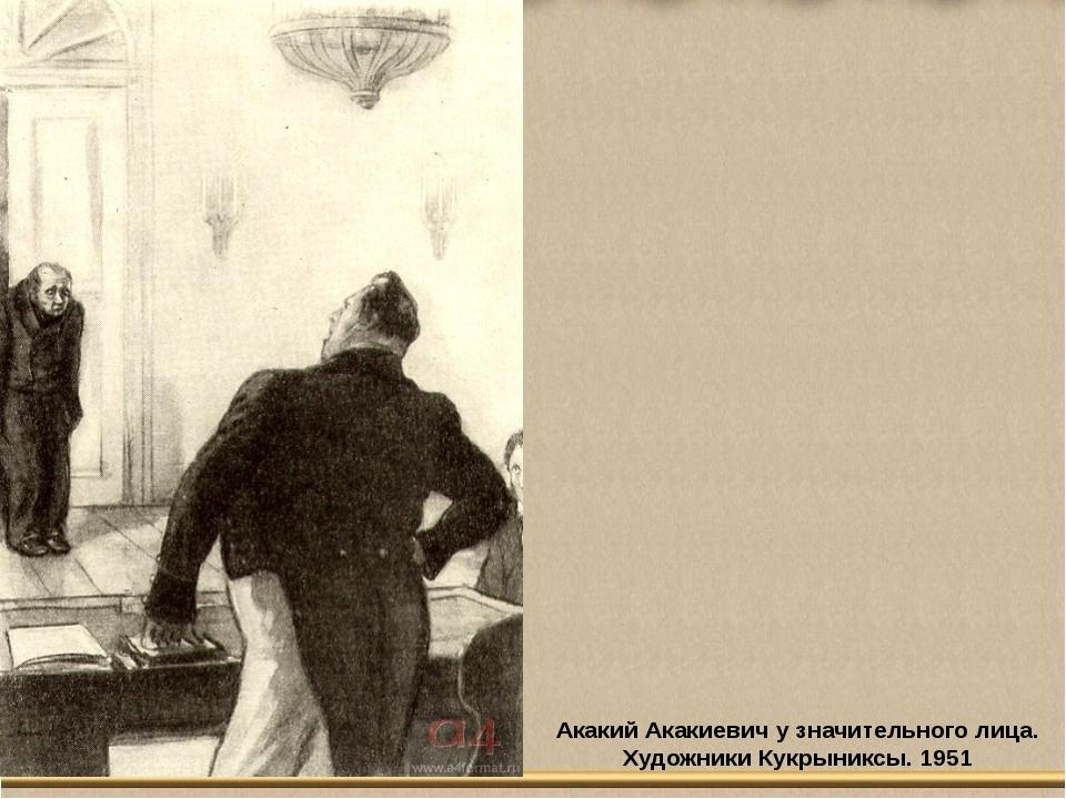 Акакий Акакиевич у значительного лица. Художники Кукрыниксы. 1951