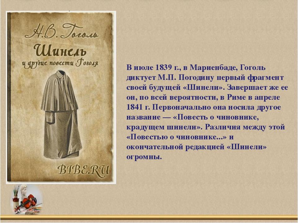 В июле 1839 г., в Мариенбаде, Гоголь диктует М.П. Погодину первый фрагмент св...