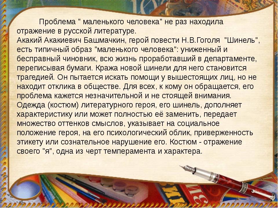 """Проблема """" маленького человека"""" не раз находила отражение в русской литерату..."""