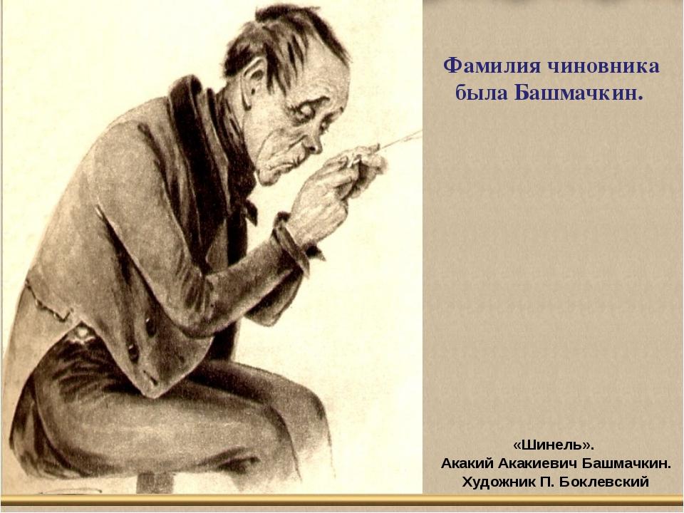 Фамилия чиновника была Башмачкин. «Шинель». Акакий Акакиевич Башмачкин. Худож...