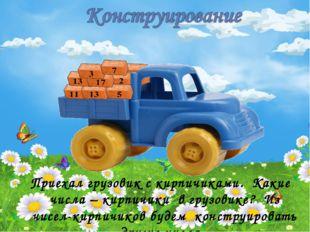 Приехал грузовик с кирпичиками. Какие числа – кирпичики в грузовике? Из чисел