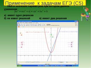 Применение к задачам ЕГЭ (С5) Найти значения параметров при котором данное ур