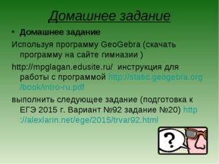 Домашнее задание Домашнее задание Используя программу GeoGebra (скачать прогр