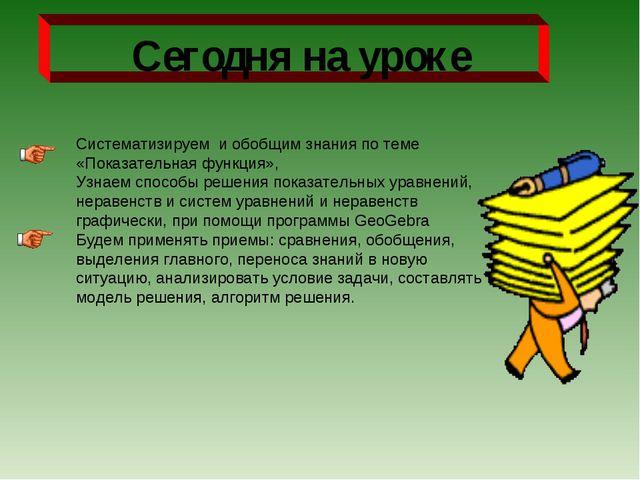 Сегодня на уроке Систематизируем и обобщим знания по теме «Показательная функ...