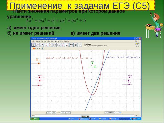 Применение к задачам ЕГЭ (С5) Найти значения параметров при котором данное ур...