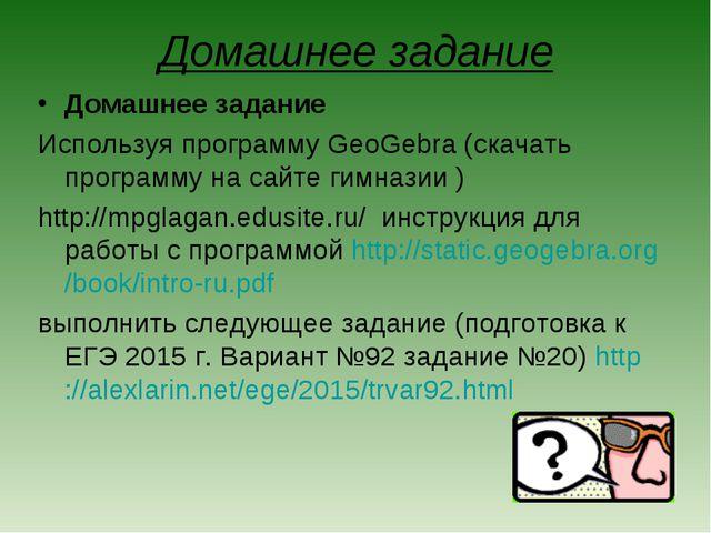 Домашнее задание Домашнее задание Используя программу GeoGebra (скачать прогр...