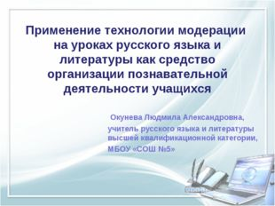 Применение технологии модерации на уроках русского языка и литературы как сре