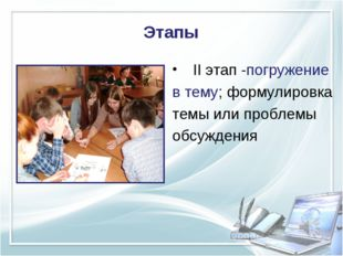 Этапы II этап -погружение в тему; формулировка темы или проблемы обсуждения