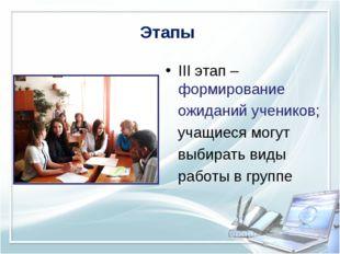 Этапы III этап – формирование ожиданий учеников; учащиеся могут выбирать виды