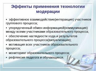 Эффекты применения технологии модерации • эффективное взаимодействие(интеракц