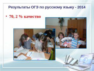 Результаты ОГЭ по русскому языку - 2014 70, 2 % качество