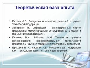 Теоретическая база опыта Петров А.В. Дискуссия и принятие решений в группе: т
