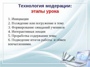 Технология модерации: этапы урока 1. Инициация 2. Вхождение или погружение